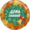 Воздушный шар Круг на Первое сентября (День знаний) - фото 5613