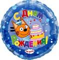 """Воздушный шар Три кота """"Коржик"""" с Днём Рождения - фото 5954"""
