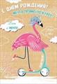 """Открытка С Днем Рождения """"Верь в мечту!"""" (фламинго на самокате) - фото 6335"""
