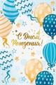 Открытка С Днем Рождения! (шарики) - фото 6348