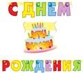 """Гирлянда - буквы """"С днем рождения"""", Торт, 210 см - фото 6398"""