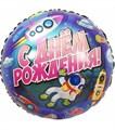Воздушный шар круг С днём рождения «Космос» - фото 7556