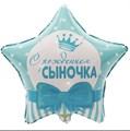 Фольгированный воздушный шар звезда «С рождением сыночка» - фото 7562
